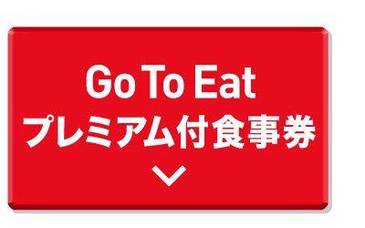 プレミアム くら 券 寿司 食事