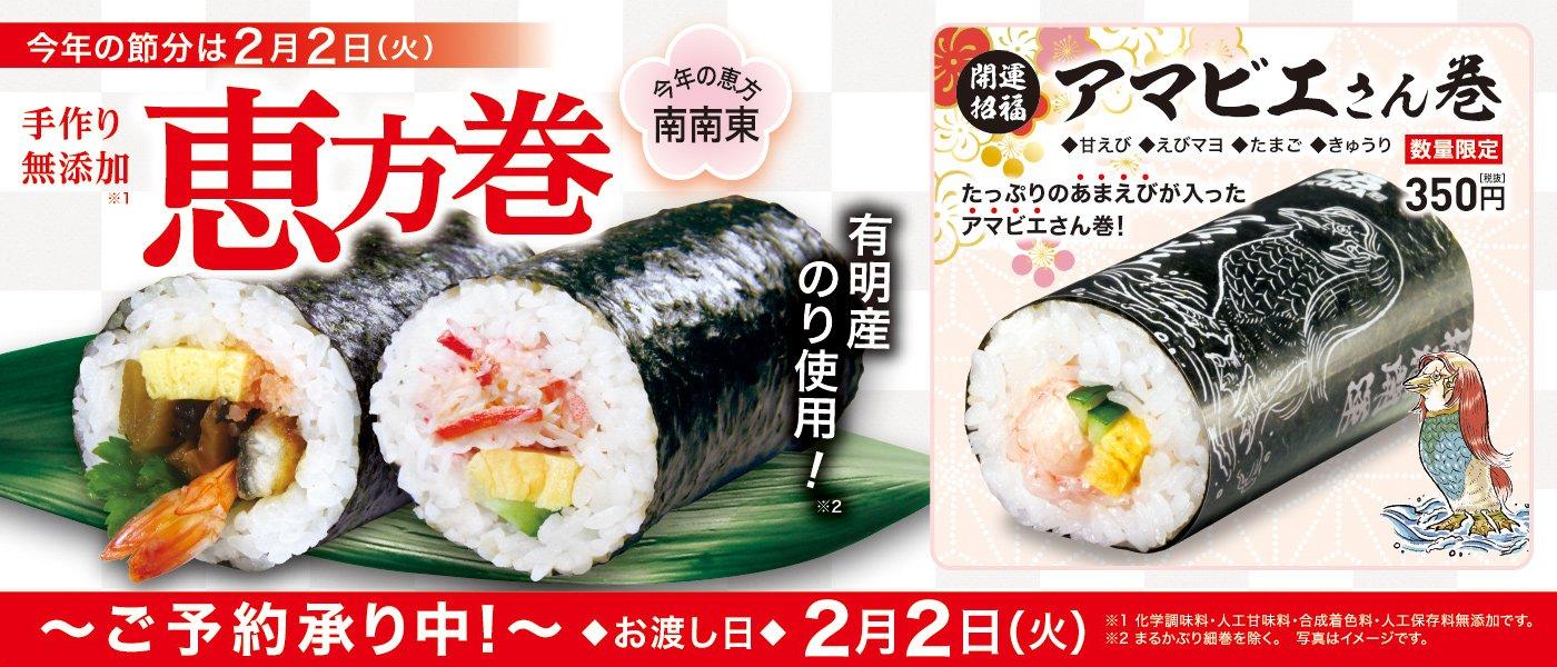 恵方 巻き ま 寿司 は
