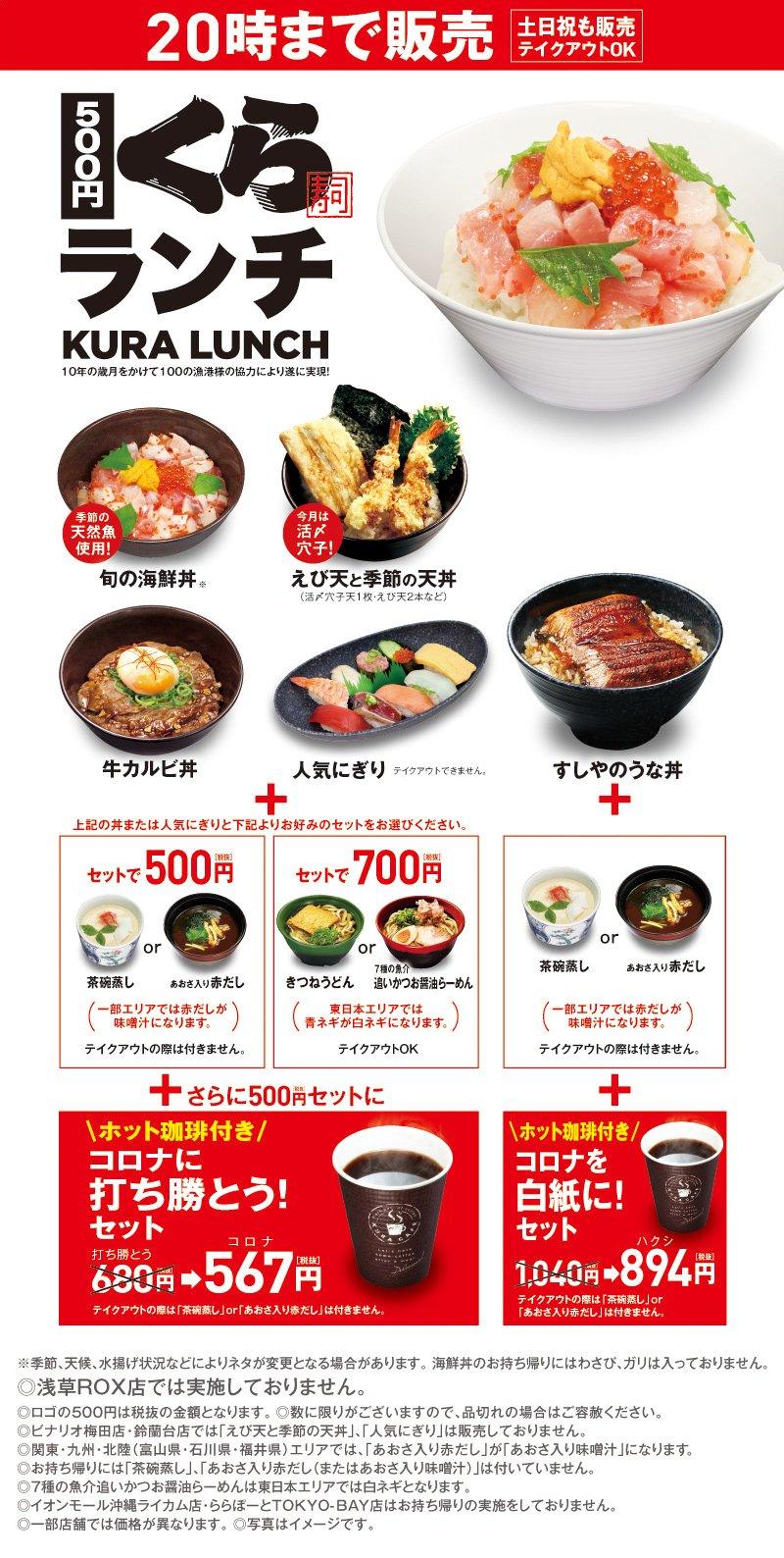 https://www.kurasushi.co.jp/upload/210201_lunch_LP01.jpg
