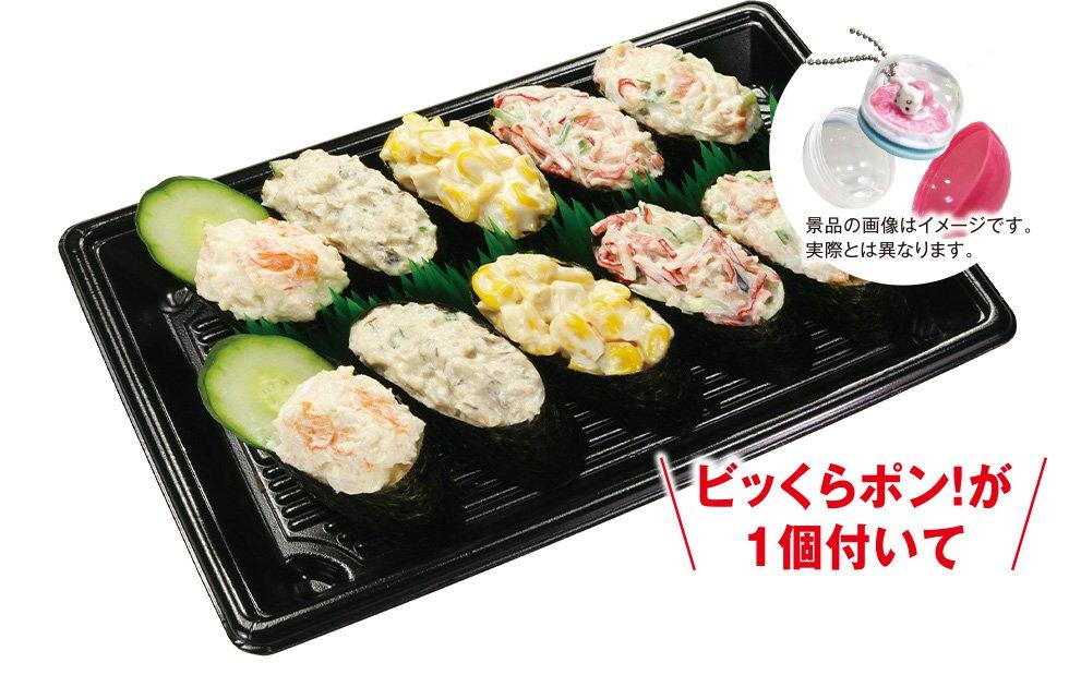 寿司 テイクアウト くら 【くら寿司】テイクアウトの方法