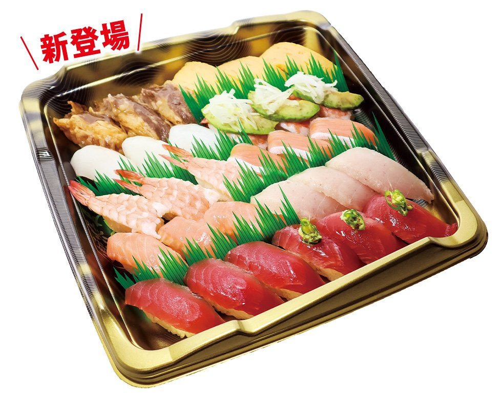 予約 くら 持ち帰り 寿司