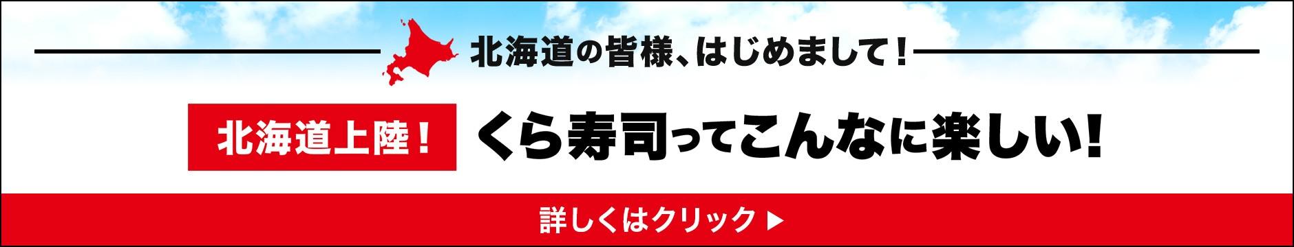 くら寿司 一皿税込110円回転寿司 くら寿司 北海道OPEN!